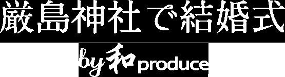 和produceBLOG